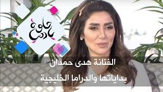 الفنانة هدى حمدان - بداياتها والدراما الخليجية