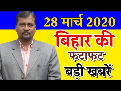 March 28, 2020| Bihar News | 25 Trending News Of Bihar | today Bihar-patna News