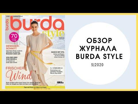Обзор журнала Бурда стайл 5/2020