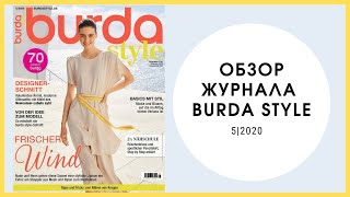 Обзор журнала Бурда стайл 5 2020