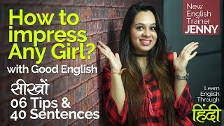 How to Impress any Girl? – 6 Tips & 40  English Sentences – English Speaking Lesson in Hindi screenshot 3
