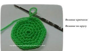 Вязание по кругу - вязание крючком для начинающих - knitting circle