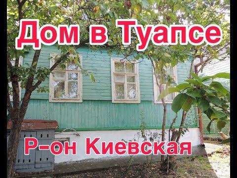 Недвижимость Туапсе.