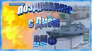 Красивое поздравление с днем ВМФ России!