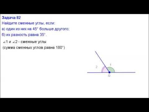 Номер 82. Геометрия 7 класс. Атанасян