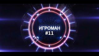 Игроман #11 Skyrim+Morrowind=Skywind. Системные требования The Witcher 3