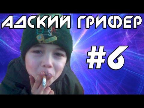 Шоу - АДСКИЙ ГРИФЕР 6 ВИЗЖАЩИЙ ШКОЛЬНИК  Проделки хиробрина
