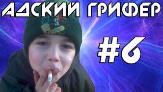 Шоу - АДСКИЙ ГРИФЕР! #6 (ВИЗЖАЩИЙ ШКОЛЬНИК / Проделки хиробрина)