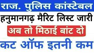 Rajasthan Police Hanumangarh Merit list 2018 | Rajasthan Police Result | Hanumangarh Merit List 2018