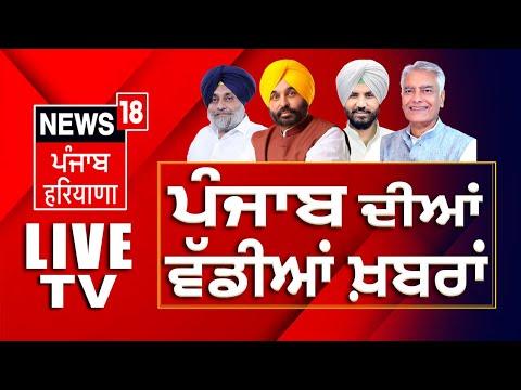 Corona Live Updates | Farmers Protest Live | News18 Punjab Haryana Himachal