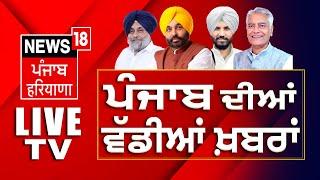 Milkha Singh Antim Yatra : ਮਿਲਖਾ ਸਿੰਘ ਦੀ ਅੰਤਿਮ ਯਾਤਰਾ | MILKHA SINGH DEATH| News18 Punjab |LIVE News
