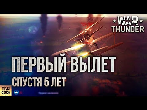 ВЫЛЕТ СПУСТЯ 5 ЛЕТ WAR THUNDER