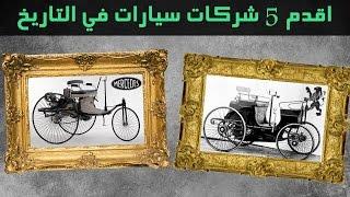 اقدم 5 شركات سيارات في التاريخ