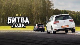 Volkswagen Golf GTI против MINI John Cooper Works: Битва года