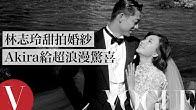 林志玲、Akira赴日拍甜蜜婚紗,獨家捕捉姐夫給超浪漫驚喜 Vogue Taiwan