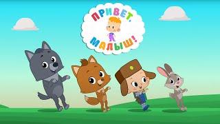 Про зайчика - Привет, малыш! ПРЕМЬЕРА! Новая серия - развивающие песенки для детей