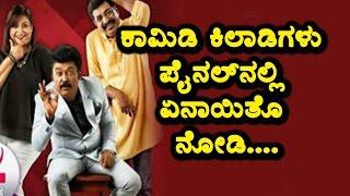 Comedy Khiladigalu final winners list | Zee Kannada Comedy khiladigalu | Zee Kannada