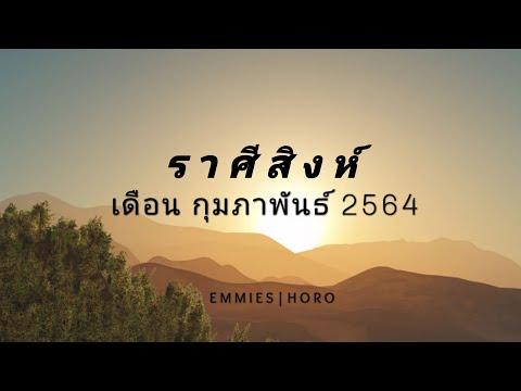 ดูดวงความรัก ดูดวงทั่วไป ราศีสิงห์ เดือน กุมภาพันธ์ 2564 [Emmies|Horo]