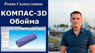 кОМПАС-3D. Обойма сепаратора. Массивы  Роман Саляхутдинов