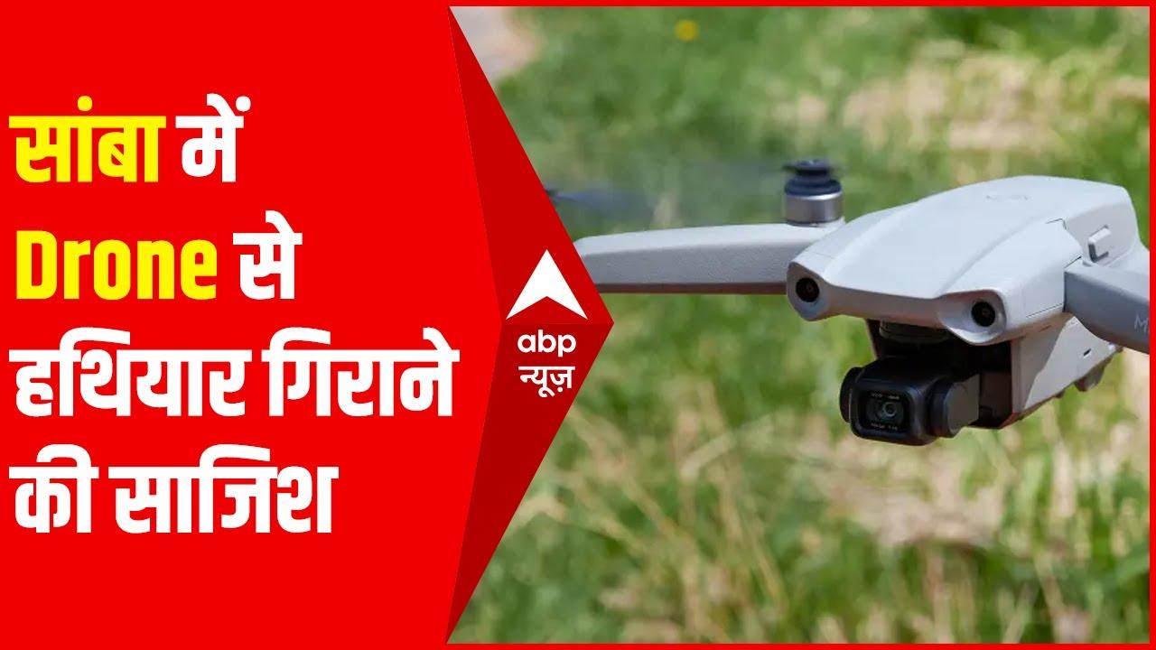 Jammu के सांबा सेक्टर में ड्रोन से हथियार गिराए जाने की खबर   Exclusive  ABP Hindi