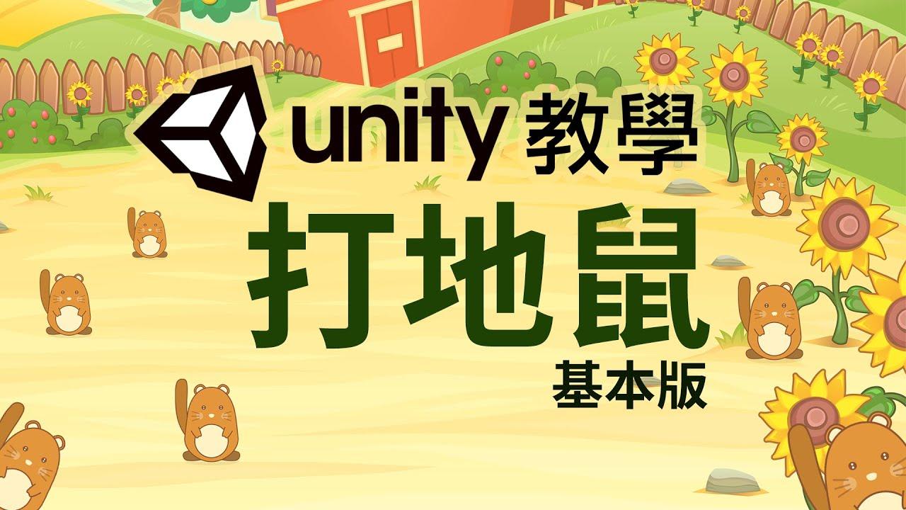 Unity 小遊戲 教學 打地鼠