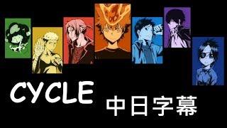 【家庭教師Reborn!】CYCLE【中日字幕】