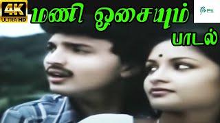 Mani Oosaiyum Kai Valai Oosaiyum||மணி ஓசையும் ||S.P.B,S.Janaki || Love Song