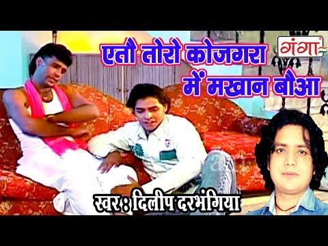 एतौ तोरो कोजगरा में मखान बौआ - Maithili Hit Video Song 2017 -  Dilip Darbhangiya