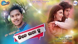 Jine Laga Hu   New Sambalpuri Song   Singer - Indramani Hansh   J star music presents