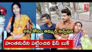 Young Man Chases Married Sister Murder Mystery In Nalgonda District...