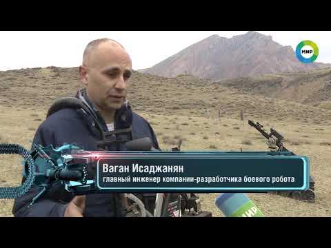 Железный скорпион: в Армении создали боевого робота.