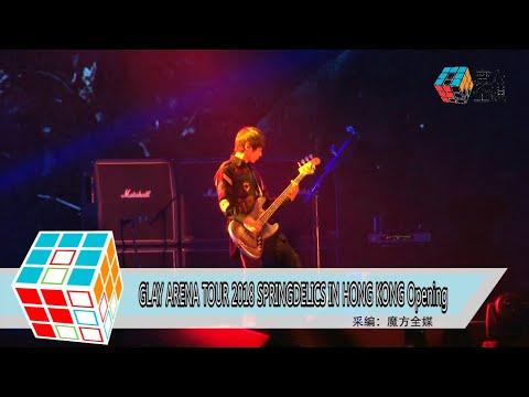 2018-03-24 GLAY ARENA TOUR 2018 SPRINGDELICS IN HONG KONG Opening