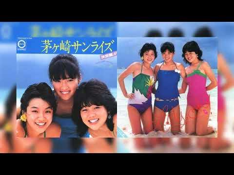 茅ヶ崎サンライズ - ラジオっ娘 (Lady, oh!)