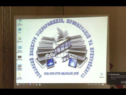 mistotvpoltava: ОЦЕВУМ – обласний конкурс відеороликів, презентацій і буктрейлерів