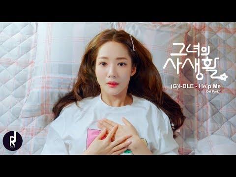 (G)I-DLE - Help Me | Her Private Life (그녀의 사생활) OST PART 1 MV | ซับไทย
