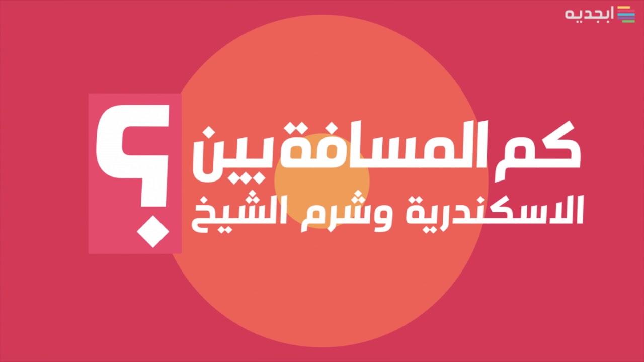 المسافة بين الاسكندرية وشرم الشيخ بالكيلومتر Distance Between Alexandria And Sharm El Sheikh Youtube