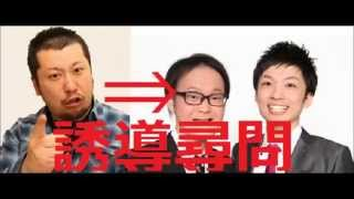 ケンドーコバヤシ、アインシュタイン稲田をイジリ倒す! 赤松悠実 動画 2