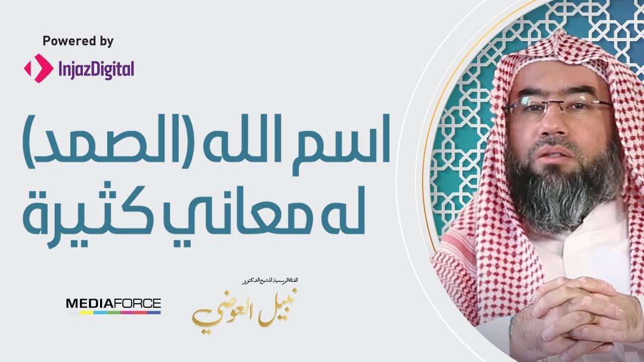 اسم الله ( الصمد ) له معاني كثيرة .. شاهد هذا المقطع لتعرف