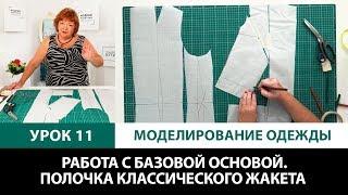 Серия уроков по моделированию одежды Работа с базовой основой О рельефах Полочка для жакета Урок 11