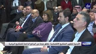 الأردنية لتطوير المشاريع الاقتصادية  تطلق حزمة من البرامج الداعمة للمشاريع الريادية - (30/12/2019)