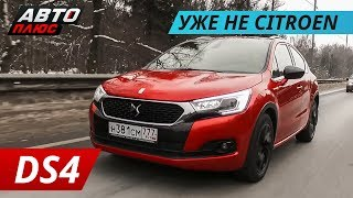 Тест DS4 Crossback 2019