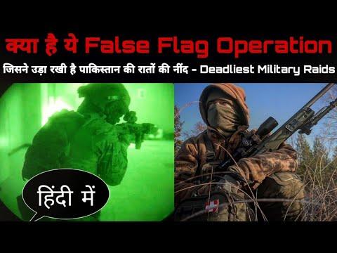 🔥क्या है False Flag Operation? Operation Thunderbolt इसी का हिस्सा था- Deadliest Military Raid