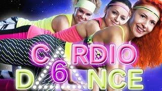 CARDIO DANCE 6 ▲ Танцевальное кардио | Упражнения для ягодиц | Аэробика для похудения дома