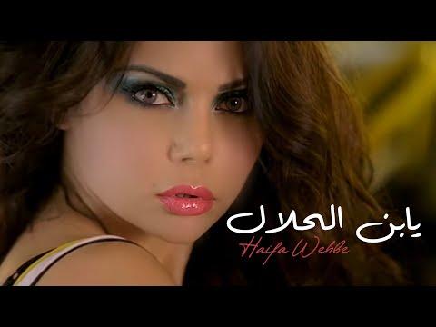 Haifa Wehbe - Yabn El Halal (Official Music Video)   هيفاء وهبى - يابن الحلال