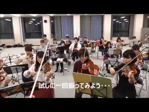 【近畿大学】交響楽団2017