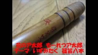 篠笛、DTM・・・おだいら光一 篠笛 しの笛 横笛 shinobue fue music jap...