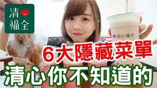 【Kiki】清心6大隱藏版菜單!傳說中的超美味茶葉蛋!?