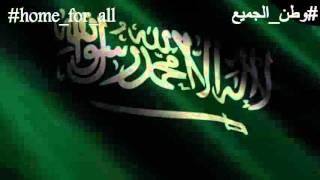 بالفيديو - شاركونا #وطن_الجميع ... share of us #home_for_all