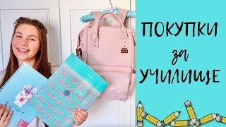 Какво си купих за училище 2019/Ерика Думбова/Erika Doumbova