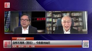 历史明镜 | 高伐林 何频:白桦不用再《苦恋》,今夜星光灿烂(20190115 第173期)